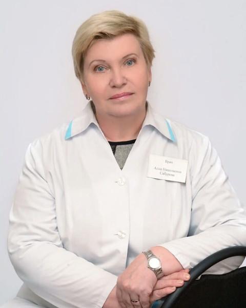Сабурова Алла Николаевна
