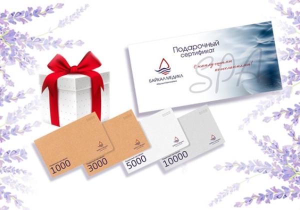 Подарочные сертификаты на услуги